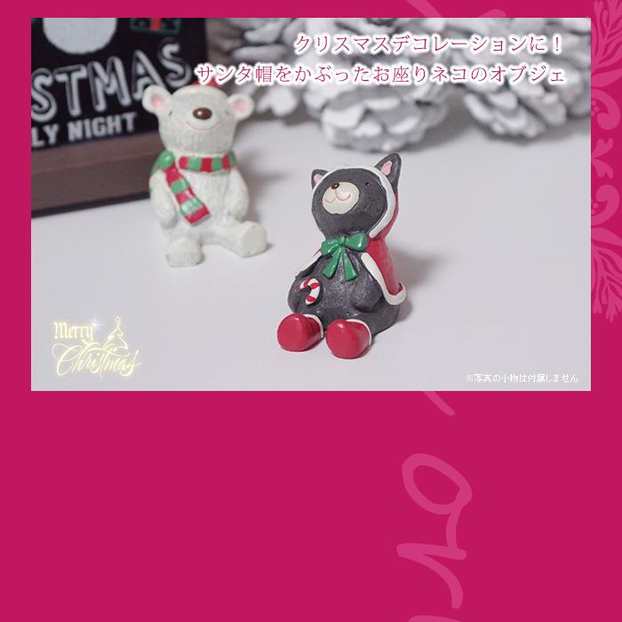 クリスマスデコレーションに!サンタ帽をかぶったお座りネコのオブジェ