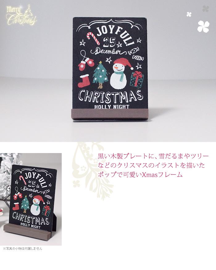黒い木製プレートに、雪だるまやツリーなどのクリスマスのイラストを描いたポップで可愛いXmasフレーム