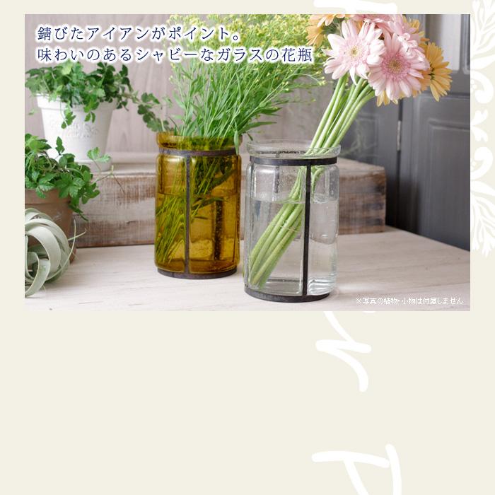 錆びたアイアンがポイント。味わいのあるシャビーなガラスの花瓶