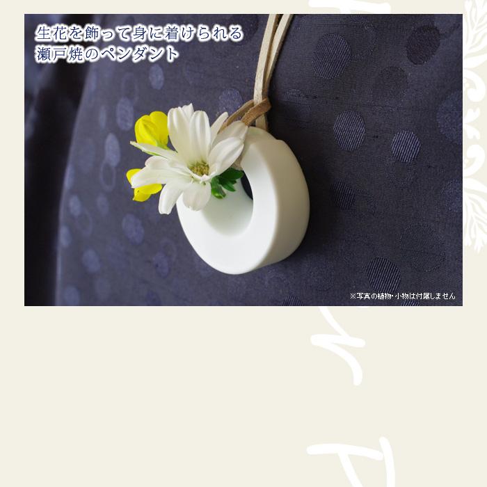 生花を飾って身に着けられる瀬戸焼のペンダント