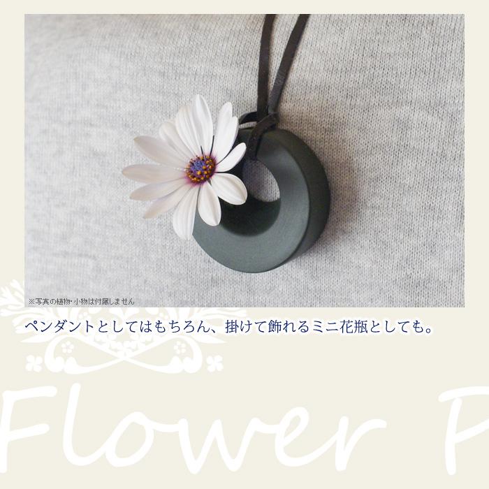 ペンダントとしてはもちろん、掛けて飾れるミニ花瓶としても。