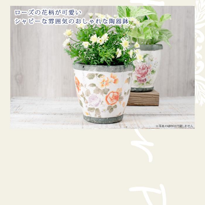 色とりどりの花柄が可愛いシャビーな雰囲気のおしゃれな陶器の植木鉢