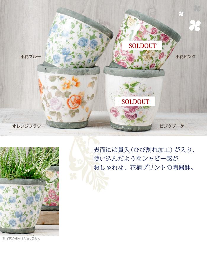 表面には貫入(ひび割れ加工)が入り、使い込んだようなシャビー感がおしゃれな、花柄プリントの陶器鉢