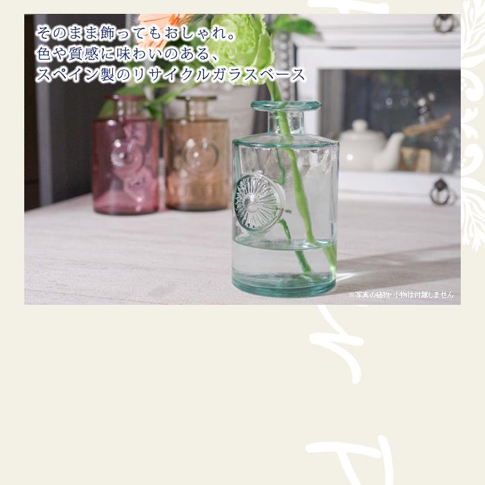 そのまま飾ってもおしゃれ。色や質感に味わいのある、スペイン製のリサイクルガラスベース