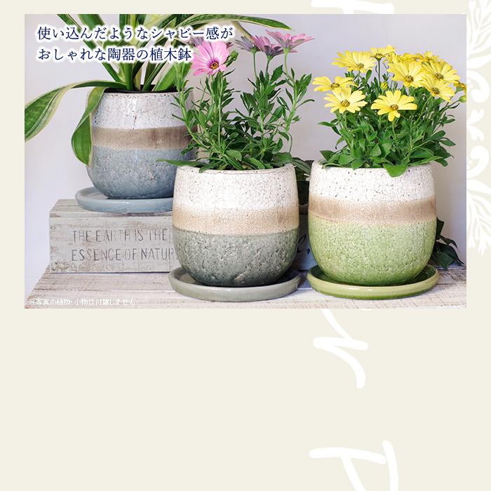 使い込んだようなシャビー感がおしゃれな陶器の植木鉢