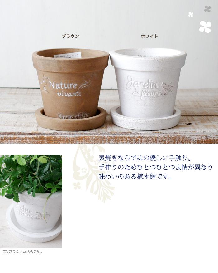素焼きならではの優しい手触り。手作りのため、ひとつひとつ表情が異なり、味わいのある植木鉢です。