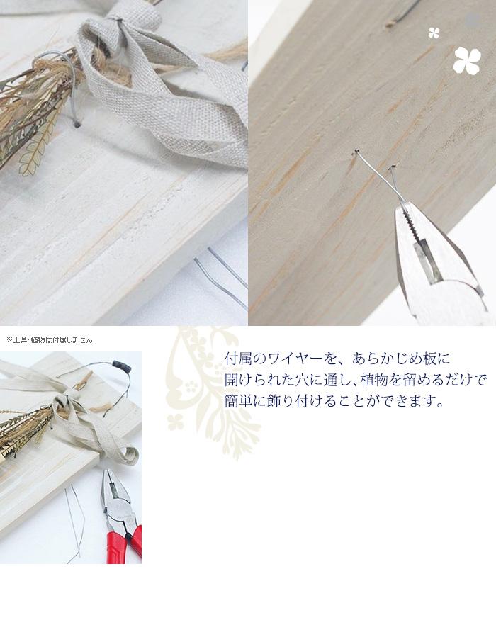 付属のワイヤーを、あらかじめ板に開けられた穴に通し、植物を留めるだけで簡単に飾り付けることができます。