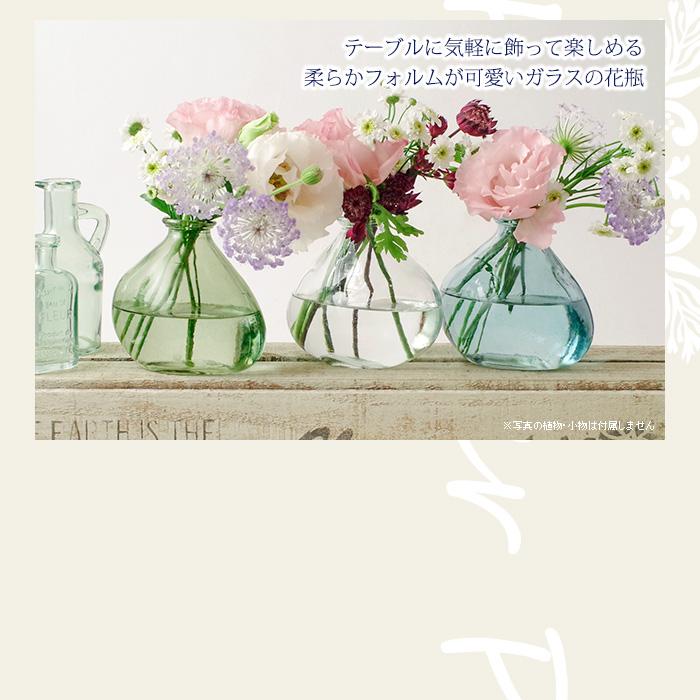 テーブルに気軽に飾って楽しめる柔らかフィルムが可愛いガラスの花瓶