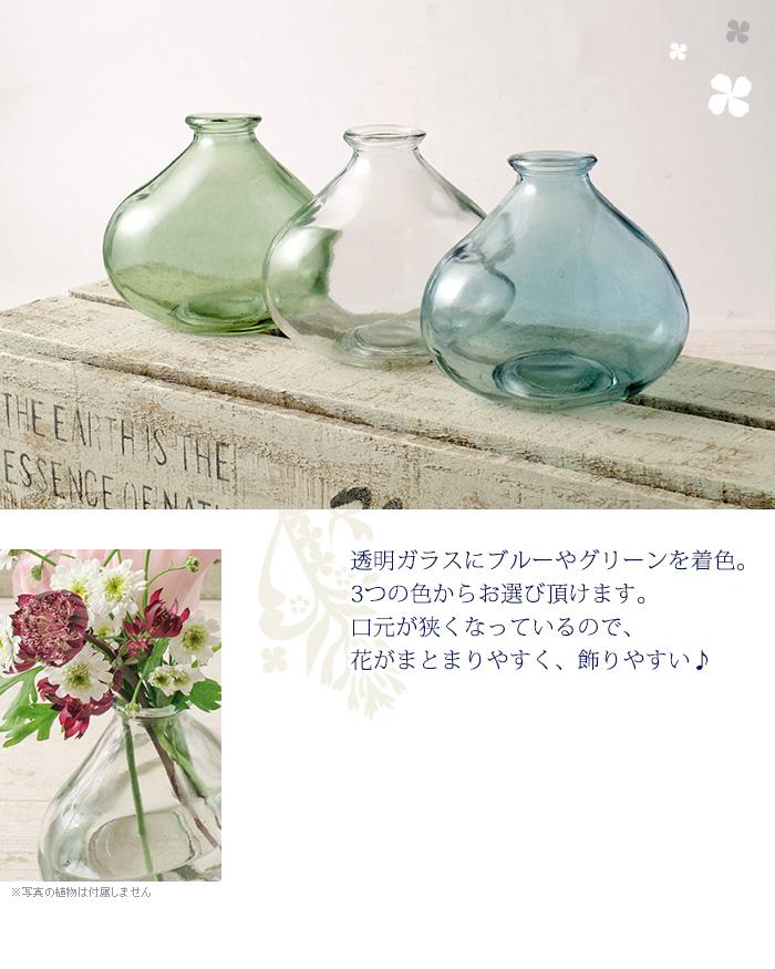 透明ガラスにブルーやグリーンを着色。3つの色からお選びいただけます。口元が少し狭くなっているので花がまとまりやすく飾りやすい♪