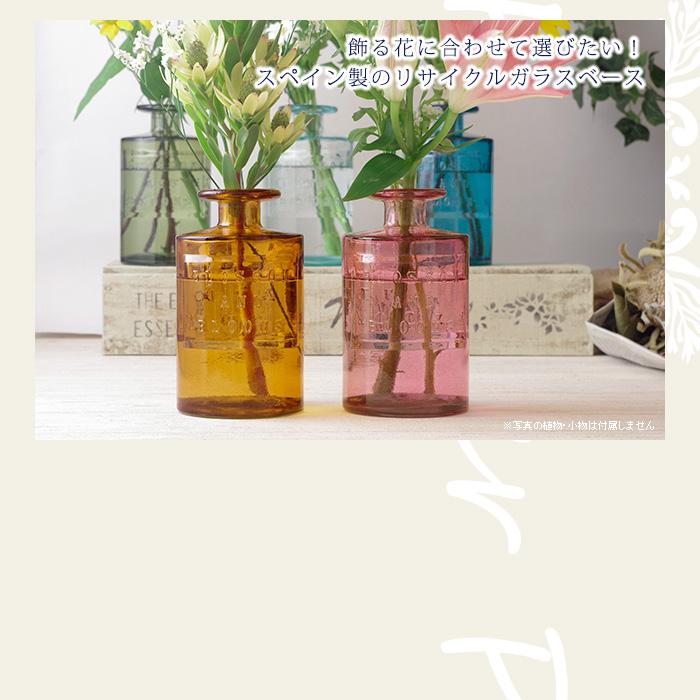 飾る花に合わせて選びたい!スペイン製のリサイクルガラスベース