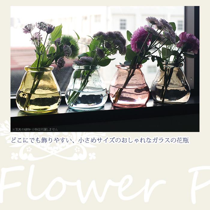 どこにでも飾りやすい、小さめサイズのおしゃれなガラスの花瓶